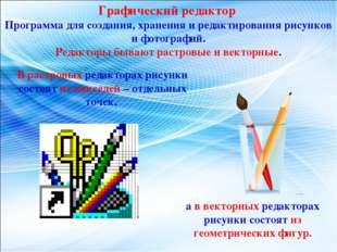 Графический редактор Программа для создания, хранения и редактирования рисунк