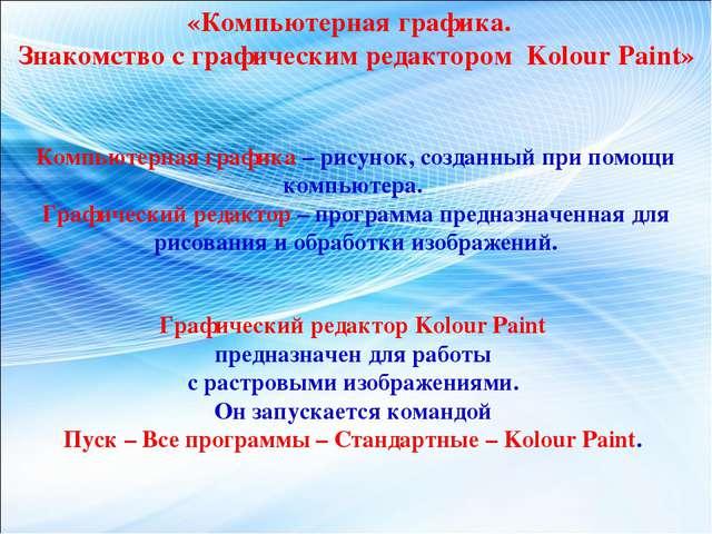 «Компьютерная графика. Знакомство с графическим редактором Kolour Paint» Комп...