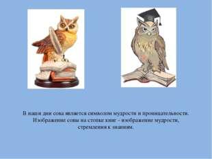 В наши дни сова является символом мудрости и проницательности. Изображение со