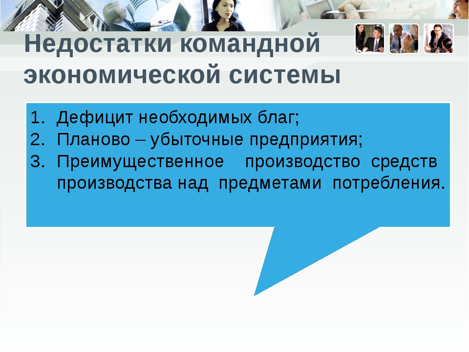 Недостатки командной экономической системы Дефицит необходимых благ; Планово...