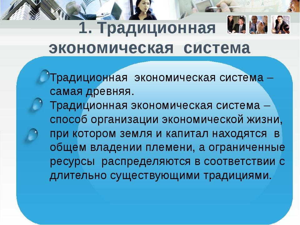 1. Традиционная экономическая система Традиционная экономическая система – са...
