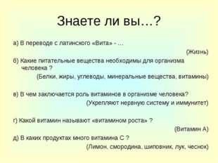 Знаете ли вы…? а) В переводе с латинского «Вита» - … (Жизнь) б) Какие питател