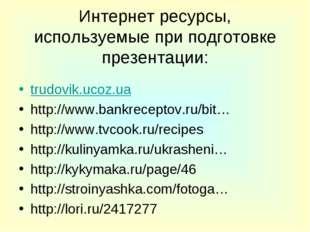 Интернет ресурсы, используемые при подготовке презентации: trudovik.ucoz.ua h