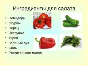 Ингредиенты для салата Помидоры Огурцы Перец Петрушка Укроп Зеленый лук Соль