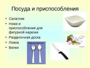 Посуда и приспособления Салатник Ножи и приспособления для фигурной нарезки Р
