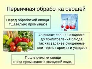 Первичная обработка овощей Очищают овощи незадолго до приготовления блюда, та