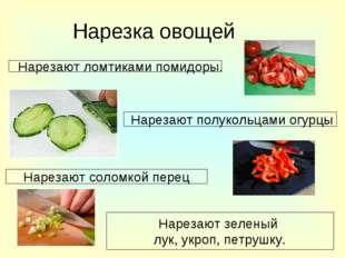 Нарезка овощей Нарезают ломтиками помидоры. Нарезают полукольцами огурцы Наре
