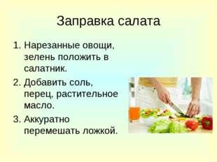 Заправка салата Нарезанные овощи, зелень положить в салатник. Добавить соль,