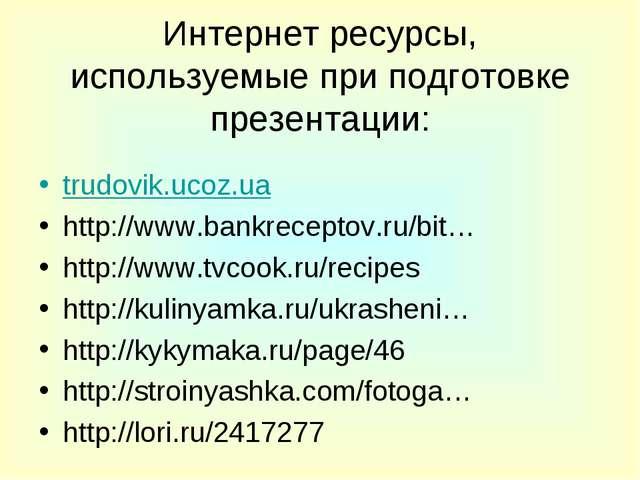 Интернет ресурсы, используемые при подготовке презентации: trudovik.ucoz.ua h...