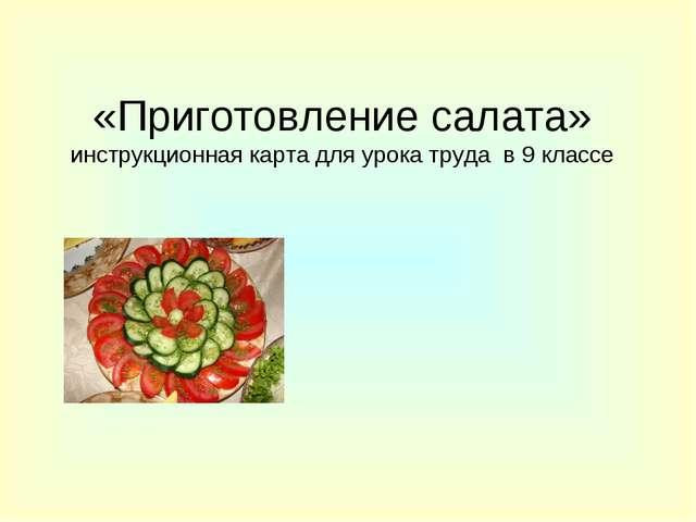 «Приготовление салата» инструкционная карта для урока труда в 9 классе