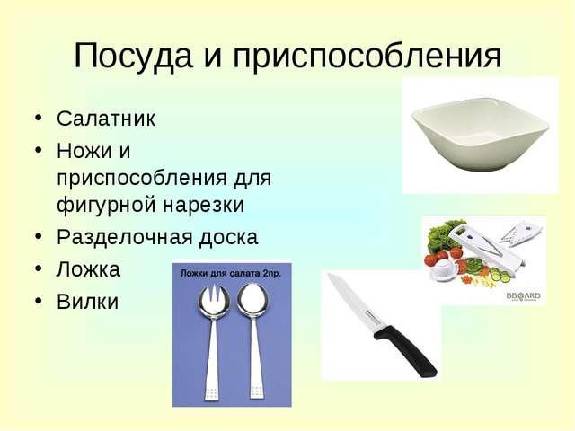 Посуда и приспособления Салатник Ножи и приспособления для фигурной нарезки Р...