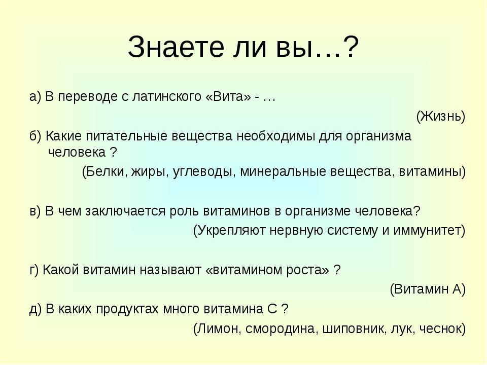 Знаете ли вы…? а) В переводе с латинского «Вита» - … (Жизнь) б) Какие питател...
