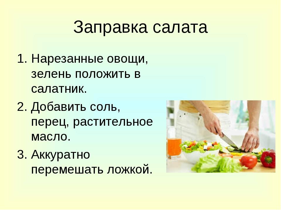 Заправка салата Нарезанные овощи, зелень положить в салатник. Добавить соль,...