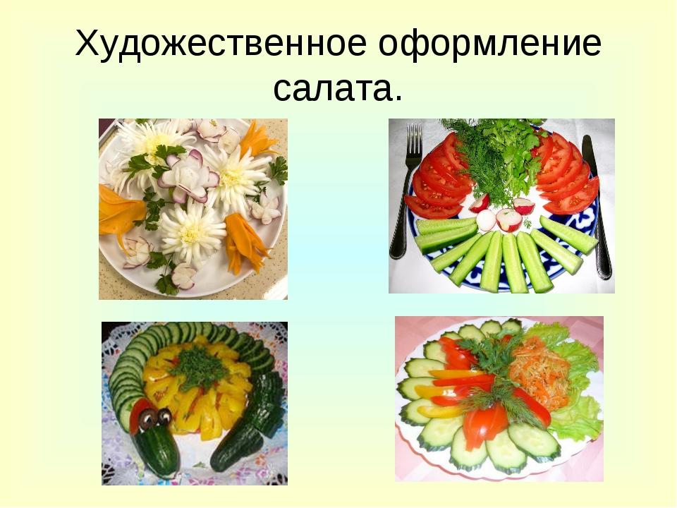 Художественное оформление салата.