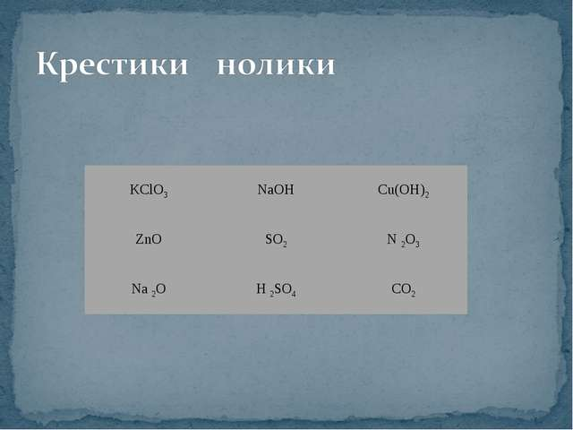 KСlO3	 NaOH	 Cu(OH)2 ZnO	 SO2	 N 2O3 Na 2O	 H 2SO4	 CO2