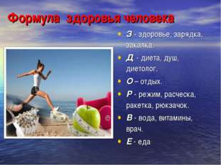 Формула здоровья человека З - здоровье, зарядка, закалка. Д - диета, душ, дие