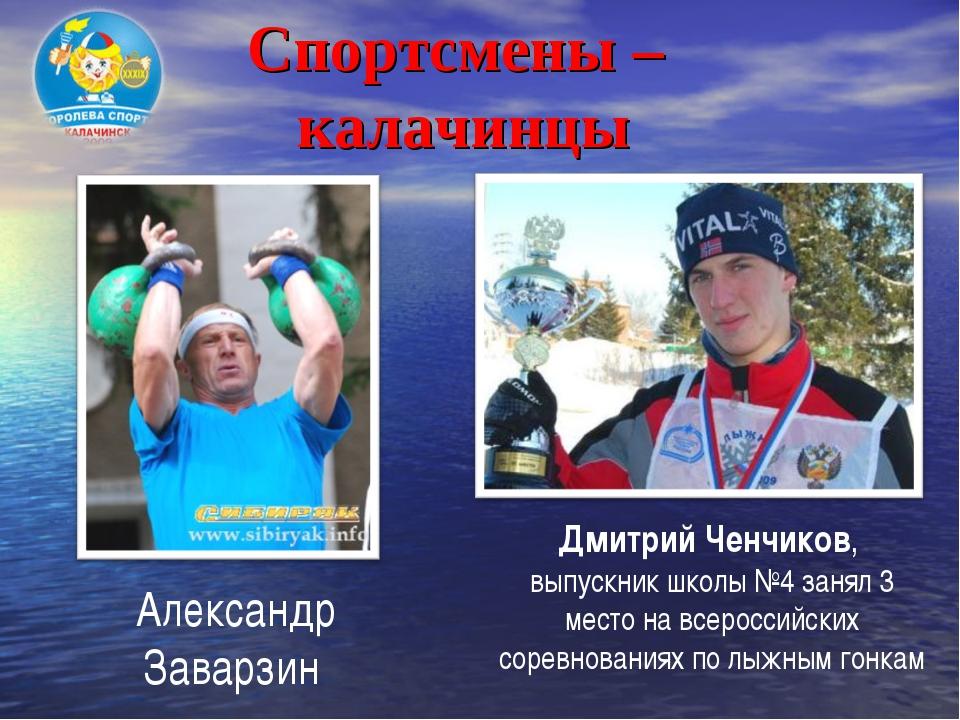 Спортсмены – калачинцы Александр Заварзин Дмитрий Ченчиков, выпускник школы №...