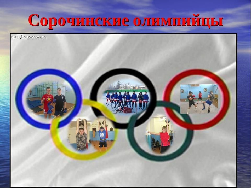 Сорочинские олимпийцы