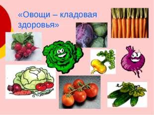«Овощи – кладовая здоровья» Для здоровья человеку нужны витамины. Они защища