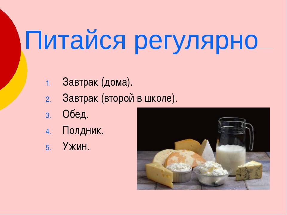 Питайся регулярно Завтрак (дома). Завтрак (второй в школе). Обед. Полдник. У...