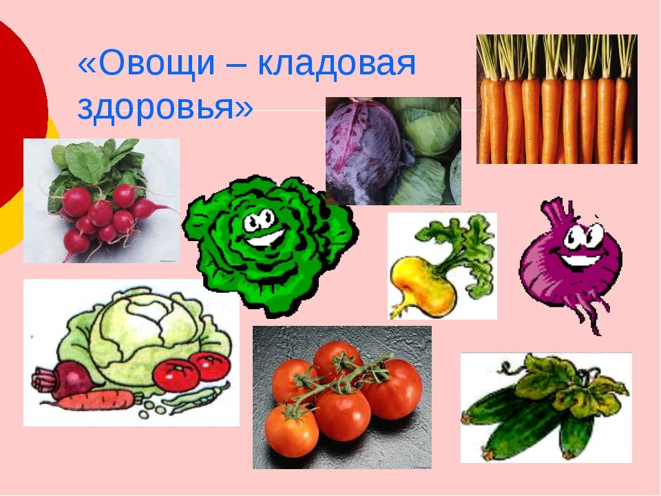 «Овощи – кладовая здоровья» Для здоровья человеку нужны витамины. Они защища...