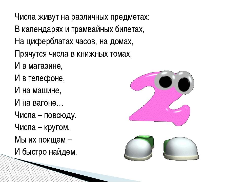 Числа живут на различных предметах: В календарях и трамвайных билетах, На циф...