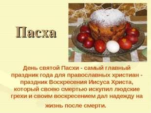 День святой Пасхи - самый главный праздник года для православных христиан - п