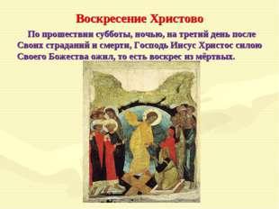 Воскресение Христово По прошествии субботы, ночью, на третий день после Своих