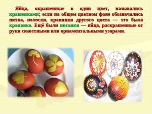 Яйца, окрашенные в один цвет, назывались крашенками; если на общем цветном фо
