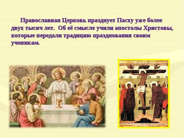Православная Церковь празднует Пасху уже более двух тысяч лет. Об её смысле...
