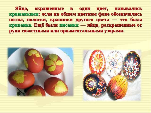 Яйца, окрашенные в один цвет, назывались крашенками; если на общем цветном фо...