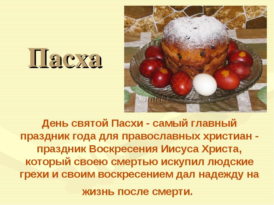 День святой Пасхи - самый главный праздник года для православных христиан - п...