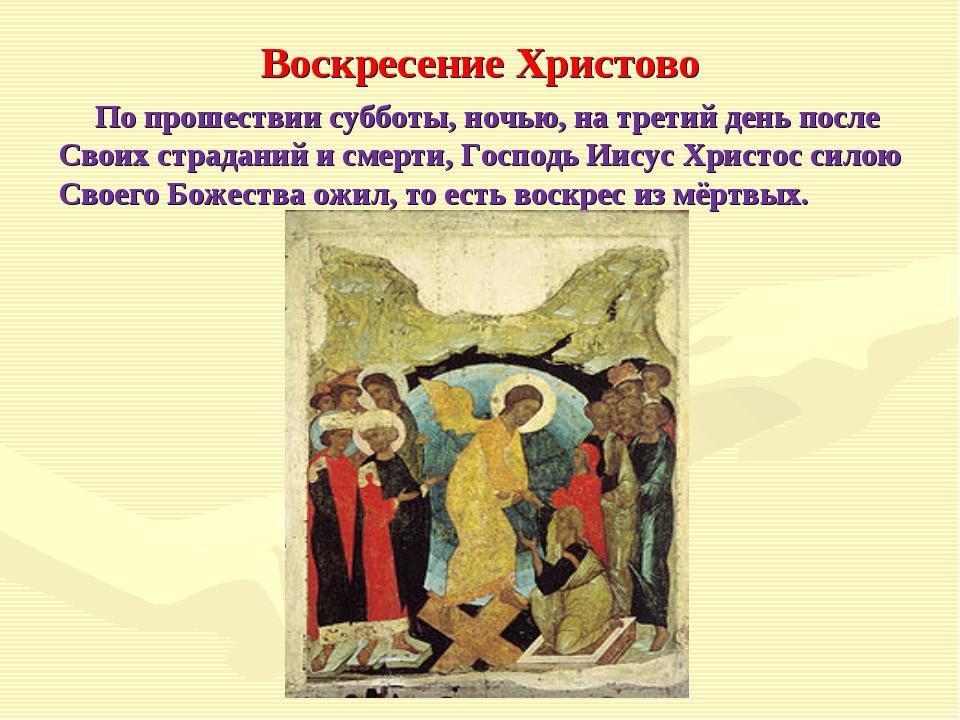 Воскресение Христово По прошествии субботы, ночью, на третий день после Своих...