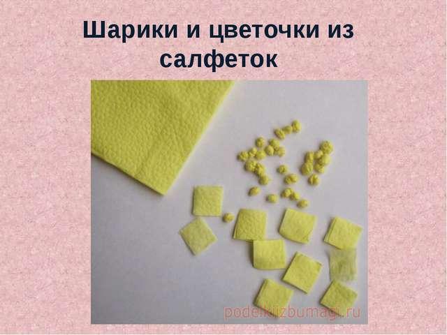 Шарики и цветочки из салфеток