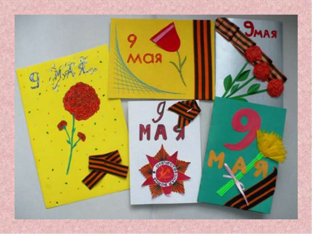 Как сделать открытку своими руками с 9 маем