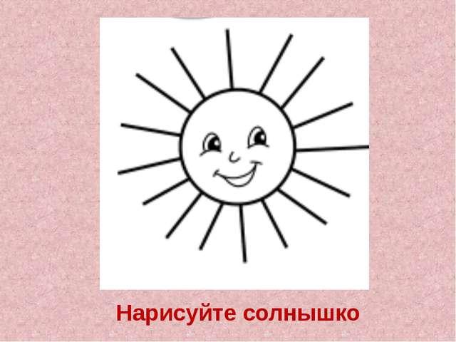 Нарисуйте солнышко