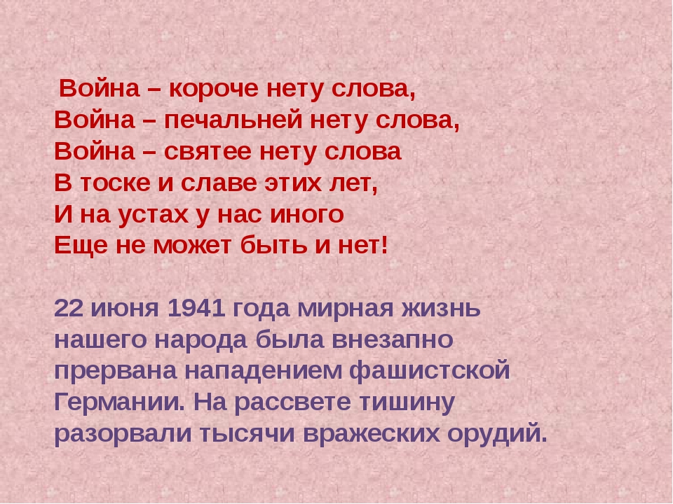 Война – короче нету слова, Война – печальней нету слова, Война – святее нету...