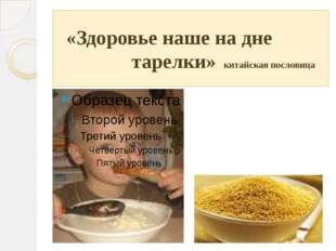 «Здоровье наше на дне тарелки» китайская пословица