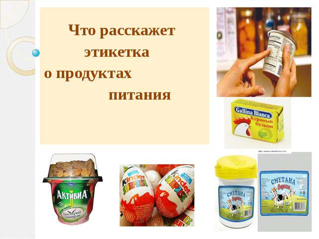 Что расскажет этикетка о продуктах питания
