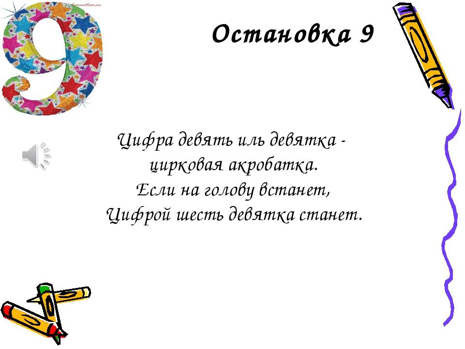 Остановка 9 Цифра девять иль девятка - цирковая акробатка. Если на голову вст...