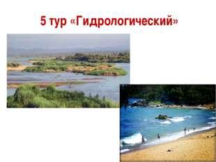 5 тур «Гидрологический»