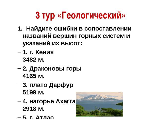 3 тур «Геологический» 1. Найдите ошибки в сопоставлении названий вершин горн...