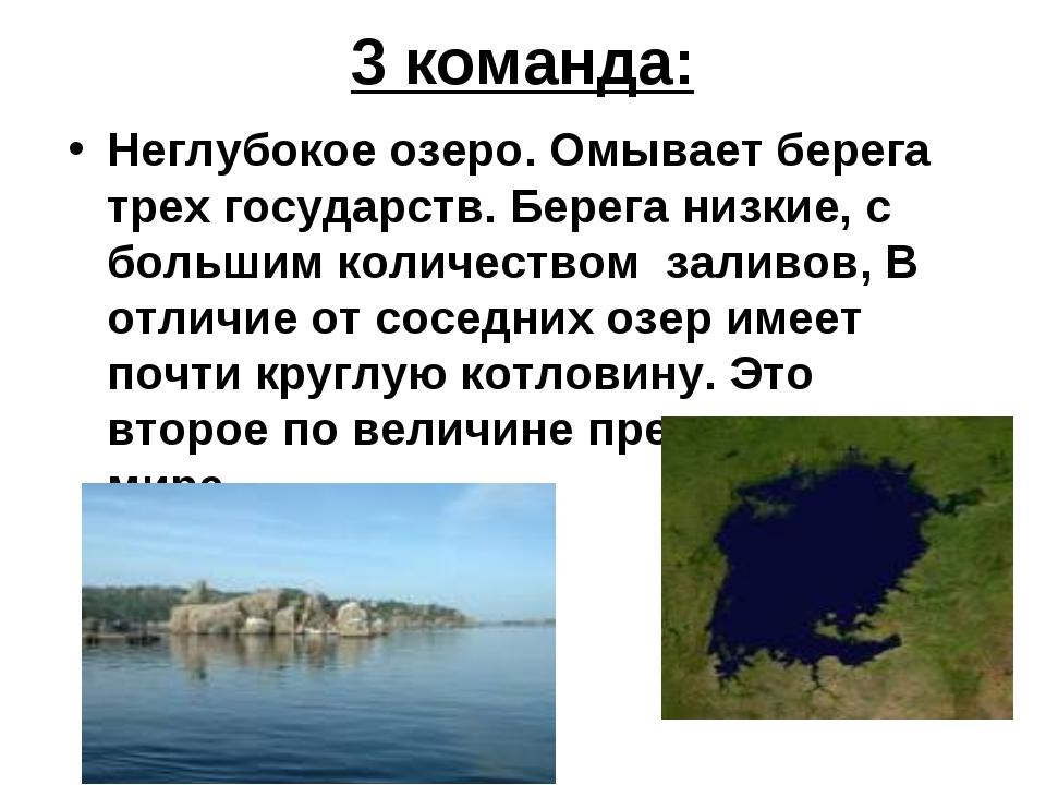 3 команда: Неглубокое озеро. Омывает берега трех государств. Берега низкие, с...