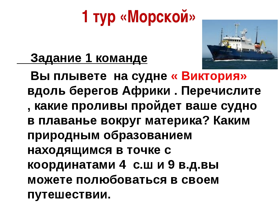 1 тур «Морской» Задание 1 команде Вы плывете на судне « Виктория» вдоль берег...