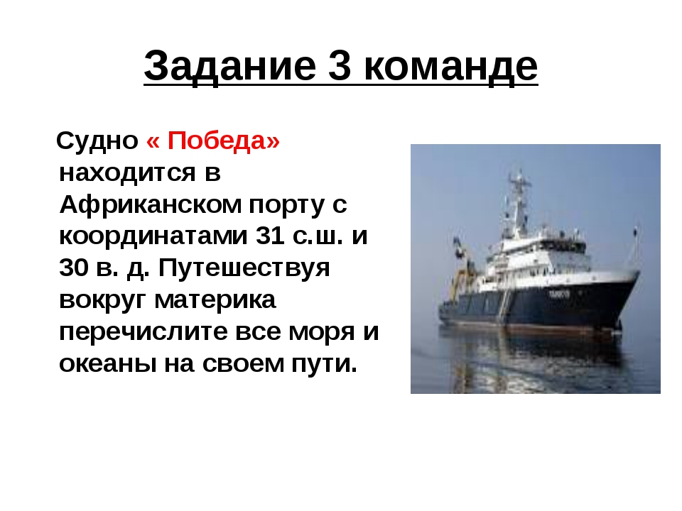 Задание 3 команде Судно « Победа» находится в Африканском порту с координата...