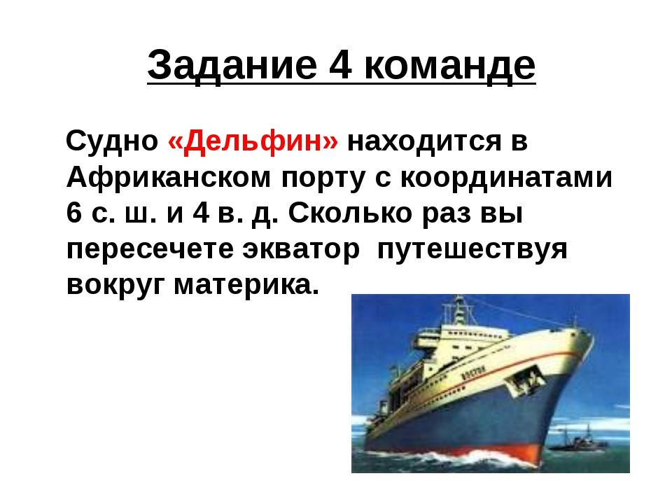 Задание 4 команде Судно «Дельфин» находится в Африканском порту с координата...
