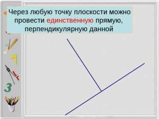 Через любую точку плоскости можно провести единственную прямую, перпендикуляр