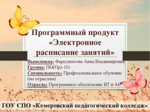 ГОУ СПО «Кемеровский педагогический колледж» Выполнила: Фаркушатова Анна Влад