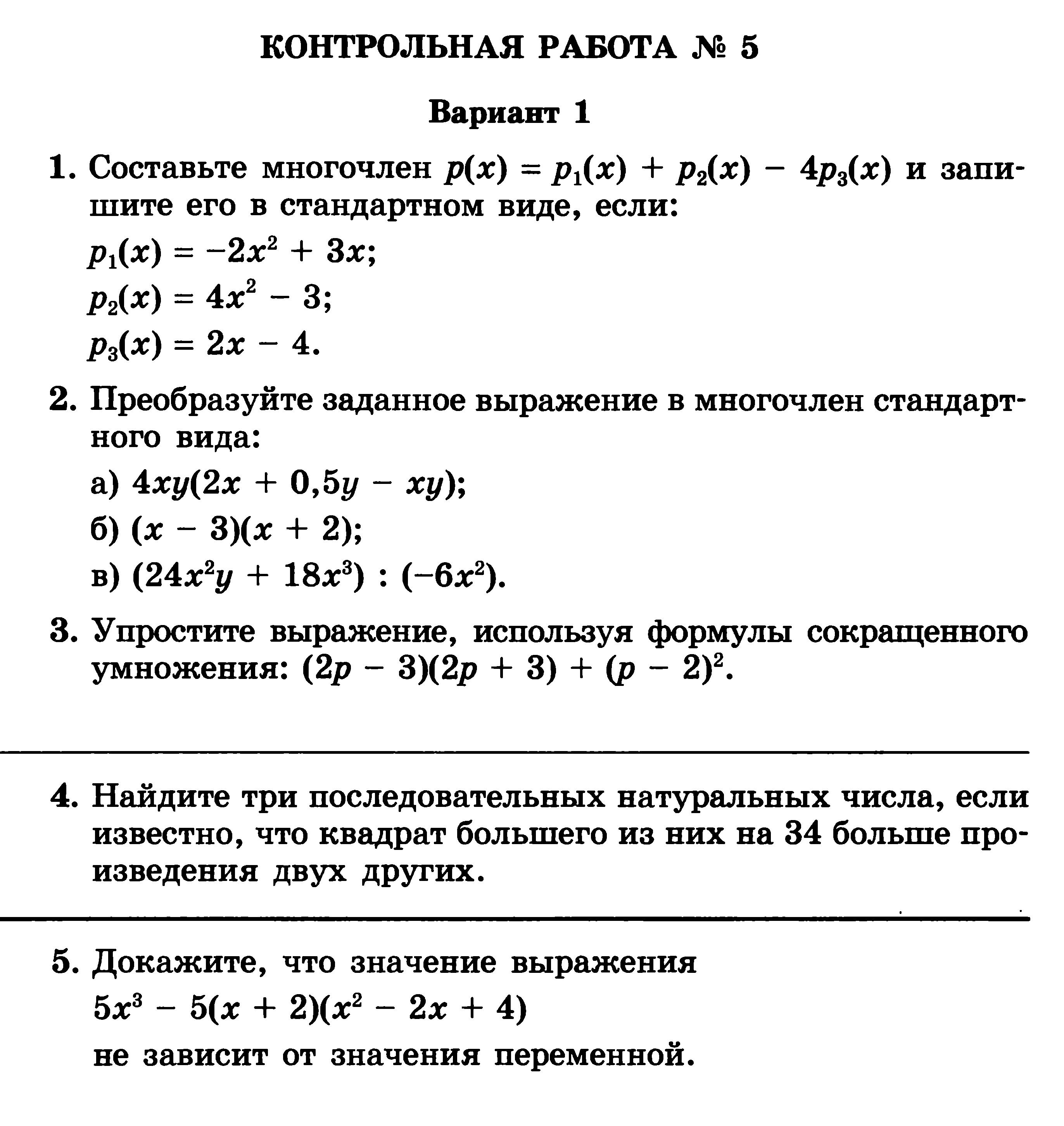 Рабочая программа по алгебре класс hello html 6ee82599 png