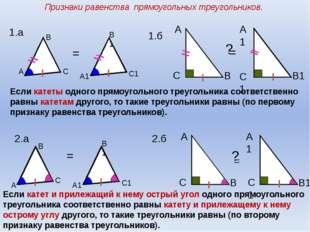Признаки равенства прямоугольных треугольников. A B C A1 B1 C1 А C B А1 C1 B1
